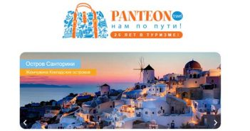 "Туристический оператор ""Пантеон"""
