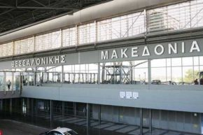 Аэропорт Салоники - Macedonia (SKG)