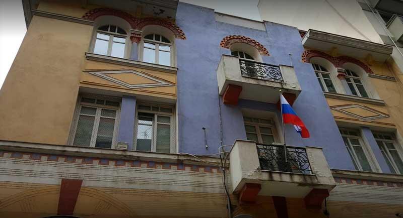 Российское консульство в Салониках