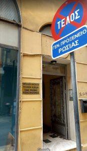 Адрес консульства Салониках