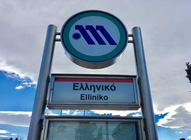 Метро в Афинах лого