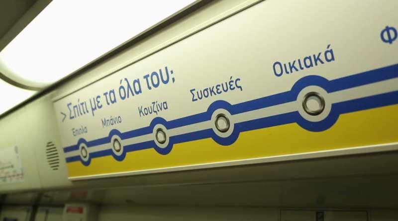 Указатель названий станций в поезде метрополитена Афин