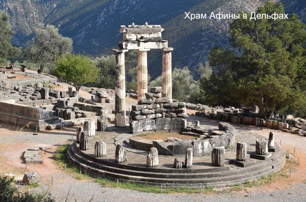 Храм Афины в Дельфах