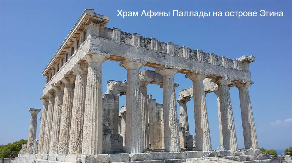 Храм Афины Паллады на острове Эгина