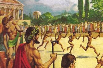 Первые Олимпийские игры в Греции: все о дебюте соревнований, их истории, эволюции и программе